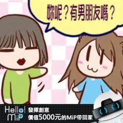 【HELLO MiP】神人級創意玩法大募集! 花 林