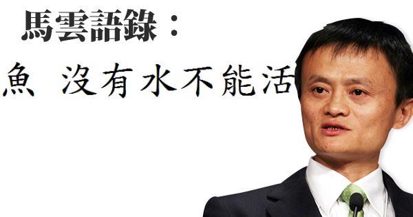 馬雲語錄,無所不在! Hsiu Yu