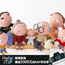 【HELLO MiP】神人級創意玩法大募集! 吟姿 林