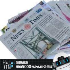 【HELLO MiP】神人級創意玩法大募集! Han Yu Jie