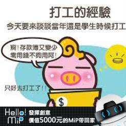 【HELLO MiP】神人級創意玩法大募集! 雅馨 莊
