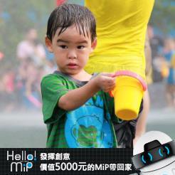 【HELLO MiP】神人級創意玩法大募集! Cindy Wu