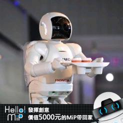 【HELLO MiP】神人級創意玩法大募集! 張陳