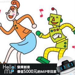 【HELLO MiP】神人級創意玩法大募集! 雅婷 莊