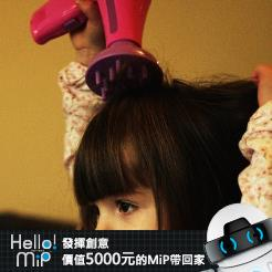 【HELLO MiP】神人級創意玩法大募集! リン兄 キ