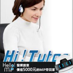 【HELLO MiP】神人級創意玩法大募集! PoolJam