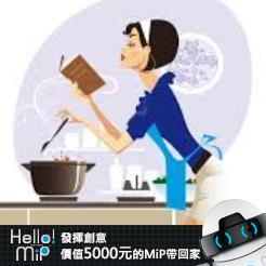 【HELLO MiP】神人級創意玩法大募集! Ka Tsai
