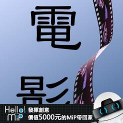 【HELLO MiP】神人級創意玩法大募集! Jay Mand