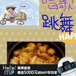 【HELLO MiP】神人級創意玩法大募集! 小君劉