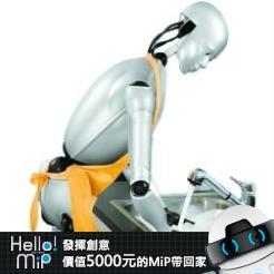 【HELLO MiP】神人級創意玩法大募集! Wang Alex
