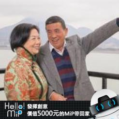 【HELLO MiP】神人級創意玩法大募集! 智堯 蔡