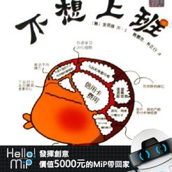 【HELLO MiP】神人級創意玩法大募集! Eva Huang
