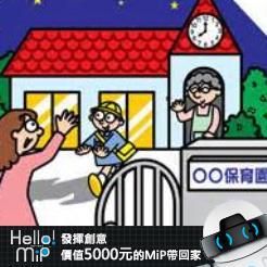 【HELLO MiP】神人級創意玩法大募集! 俊杰 林