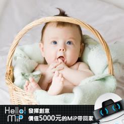 【HELLO MiP】神人級創意玩法大募集! 嘉堯 陳