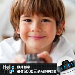 【HELLO MiP】神人級創意玩法大募集! 薇 佳