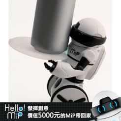 【HELLO MiP】神人級創意玩法大募集! 至讚吳