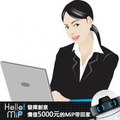 【HELLO MiP】神人級創意玩法大募集! 正德 陳