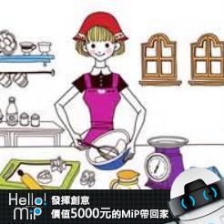 【HELLO MiP】神人級創意玩法大募集! Candy Fu