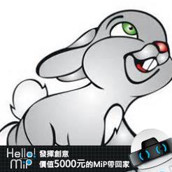 【HELLO MiP】神人級創意玩法大募集! 宏育 王