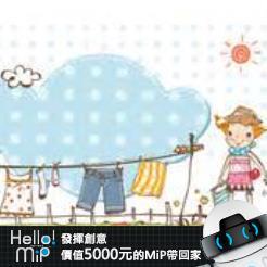 【HELLO MiP】神人級創意玩法大募集! Tracy Lin