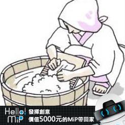 【HELLO MiP】神人級創意玩法大募集! 郁萍 林