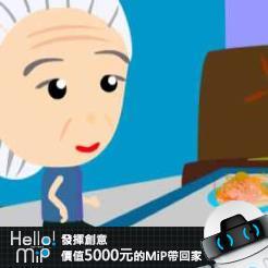 【HELLO MiP】神人級創意玩法大募集! MeneYa