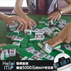 【HELLO MiP】神人級創意玩法大募集! Chu Flower