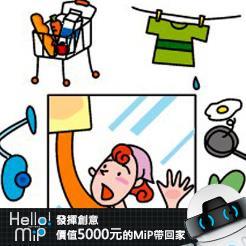 【HELLO MiP】神人級創意玩法大募集! FLY