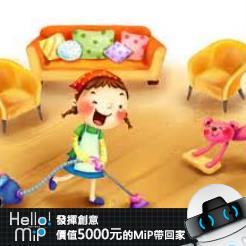 【HELLO MiP】神人級創意玩法大募集! Regina Lin