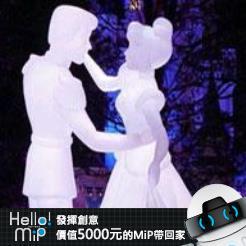 【HELLO MiP】神人級創意玩法大募集! 玟欣劉