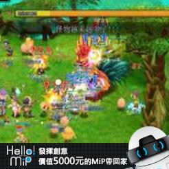 【HELLO MiP】神人級創意玩法大募集! 經緯 林