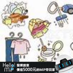 【HELLO MiP】神人級創意玩法大募集! 小花 林