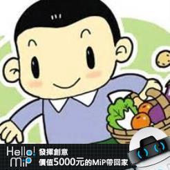 【HELLO MiP】神人級創意玩法大募集! 秀梅 蔡