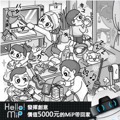 【HELLO MiP】神人級創意玩法大募集! Minnie Cat