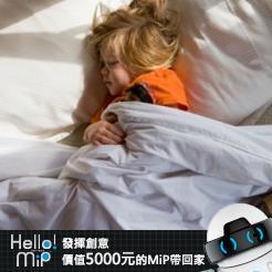 【HELLO MiP】神人級創意玩法大募集! 成文 許