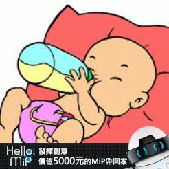 【HELLO MiP】神人級創意玩法大募集! 大寶 林
