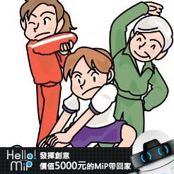 【HELLO MiP】神人級創意玩法大募集! 真心 交付