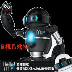 【HELLO MiP】神人級創意玩法大募集! 昭亮 李