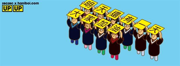[举牌小人符合毕业季推出制服跟学士服超可爱的!不过