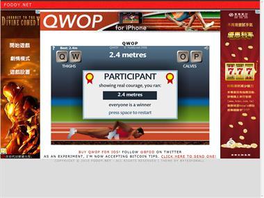 【粉多運動會】QWOP《超難跑步》,讓人玩到想翻桌! Huang Jing-Chen
