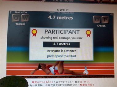 【粉多運動會】QWOP《超難跑步》,讓人玩到想翻桌! 謝 媗