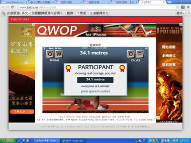 【粉多運動會】QWOP《超難跑步》,讓人玩到想翻桌! 寶寶