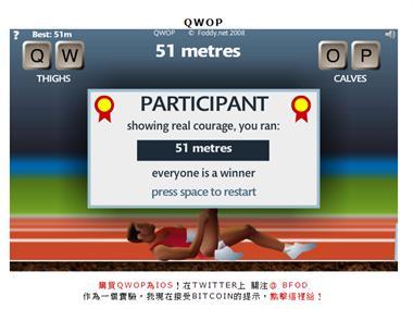 【粉多運動會】QWOP《超難跑步》,讓人玩到想翻桌! 維尼 周