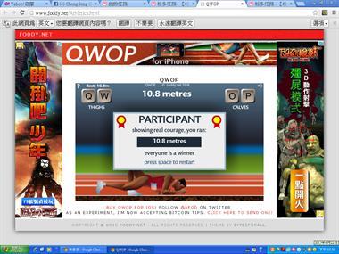 【粉多運動會】QWOP《超難跑步》,讓人玩到想翻桌! 宛言林