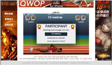 【粉多運動會】QWOP《超難跑步》,讓人玩到想翻桌! Jia Yu Jhang