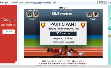 【粉多運動會】QWOP《超難跑步》,讓人玩到想翻桌! 錦鋒 林