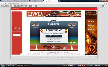 【粉多運動會】QWOP《超難跑步》,讓人玩到想翻桌! 雅琪 任