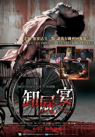 【粉多好嚇人】恐怖電影大募集 alice wu