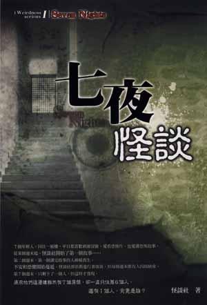 【粉多好嚇人】恐怖電影大募集 雅雯 李