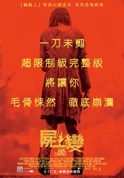 【粉多好嚇人】恐怖電影大募集 心慧 楊